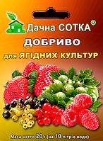 Добриво ягідних культур 20 гр. Дачна сотка