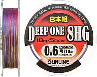 Шнур Sunline Deep One 8HG 150m #1.2/0.185мм 8.8кг