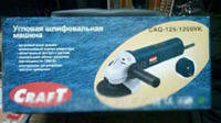 Болгарка Craft CAG 125/1200VK в кейсе