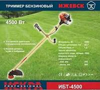 Бензокоса Ижевск Искра ИБТ-4500 Нож + Леска