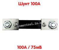 Шунт 100A 75mV