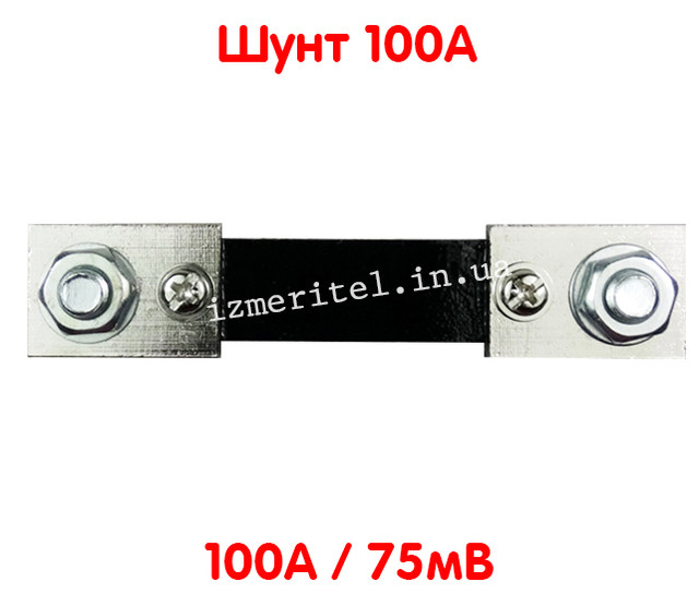 Шунт 100А