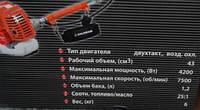 Бензокоса Уралмаш ГКБ-4200 леска+нож
