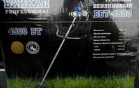 Бензокоса Байкал ББТ-4500 Леска+нож