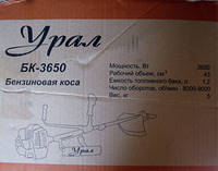 Бензокоса Урал БК-3650 3ножа+2лески