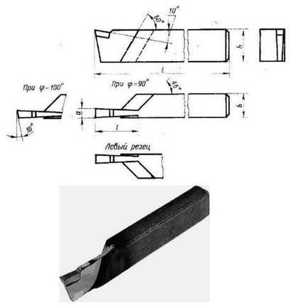 Різець відрізний 32х20х170 Т5К10, фото 2