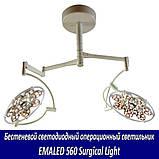 Бестеневой светодиодный операционный светильник Хирургический свет EMALED 560 Led Surgical Light, фото 2
