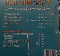 Бензопила Кедр БП-45-3,7 Праймер