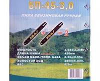 Бензопила Урал БП 45-3.0 2x2