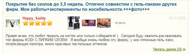 Top Rubber Kodi Proff купить отзывы примеры использования