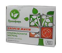 Энергия жизни энцефалопатия мигрень