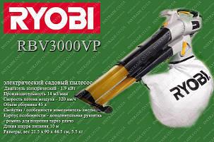 Пылесос садовый Ryobi  RBV3000VP, фото 2