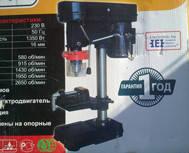 Станок Ижмаш ИСТ-1350-16