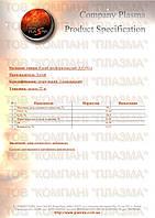 Монофосфат калия (кормовой монокалийфосфат)
