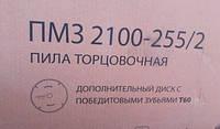 Пила торцовочная Vorskla ПМЗ 2100-255/2 + Дополнительный диск с победитовыми зубьями Т60