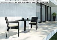 Стол Квадро 80*80*72 -Модерн - мебель для дома, мебель для ресторана, мебель для бассейна, мебель для сада