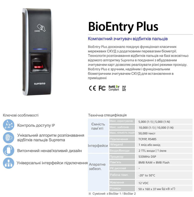 биометрический терминал