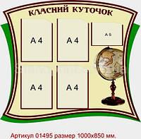 Уголок класса  Код-01495