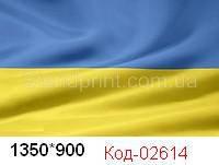 Флаг Украины 1350*900 мм. (Искусственный шелк) Код-02614