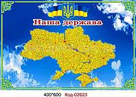Ь Стенд карта Украины Код-02623