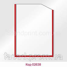 Кишеня А4 вертикальна кант червоний Код-02638