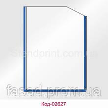 Кишеня А4 вертикальна кант синій Код-02627