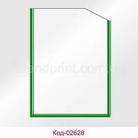 Карман А-4 вертикальный окантовка зеленая Код-02628