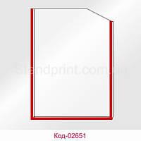 Карман А-5 вертикальный окантовка красная Код-02651