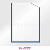 Карман А-5 вертикальный окантовка синяя Код-02652