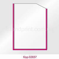 Карман А-5 вертикальный окантовка розовая Код-02657
