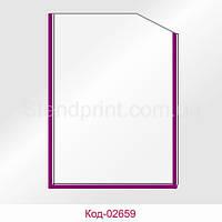 Карман А-5 вертикальный окантовка сиреневая Код-02659