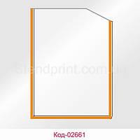 Карман А-5 вертикальный окантовка оранжевая Код-02661