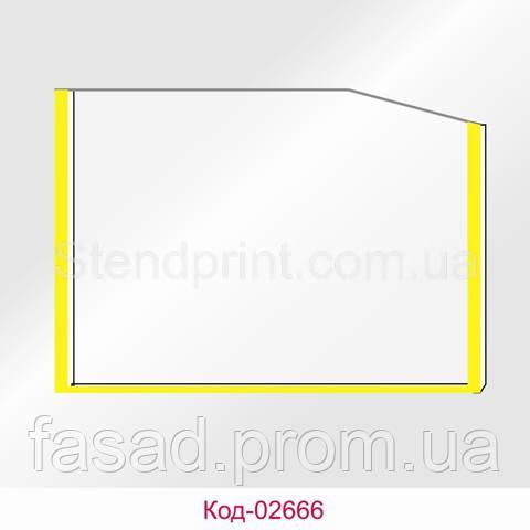 Кишеня А5 горизонтальна кант жовтий Код-02666