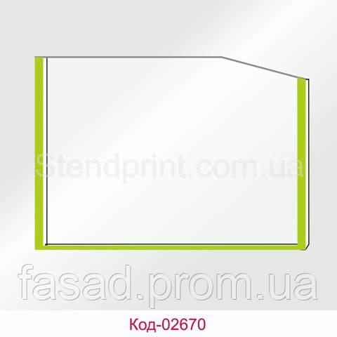 Кишеня А5 горизонтальна кант світло-зелений Код-02670