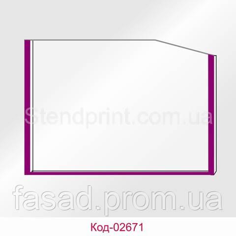 Кишеня А5 горизонтальна кант фіолетовий Код-02671