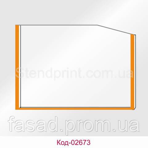 Кишеня А5 горизонтальна кант помаранчевий Код-02673