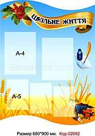 Стенд інформаційний пластиковий Код-02692