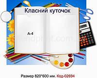Стенд інформаційний пластиковий Код-02694