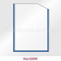 Кишеня А6 вертикальна кант синій Код-02699