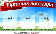 Стенд інформаційний пластиковийа Код-02697