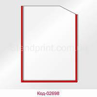 Кишеня А6 вертикальна кант червоний Код-02698