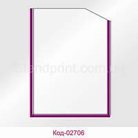 Кишеня А6 вертикальна кант фіолетовий Код-02706