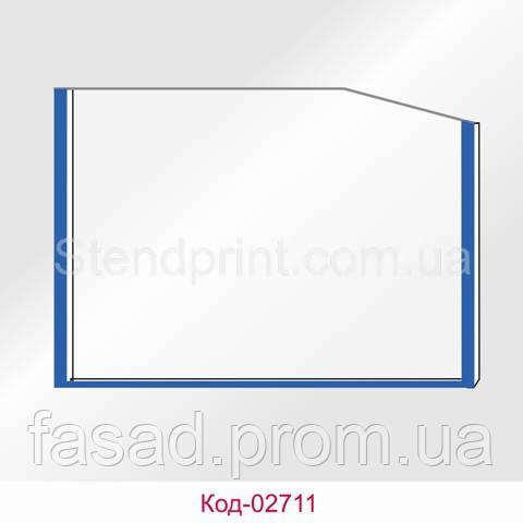Кишеня А6 горизонтальна кант синій Код-02711