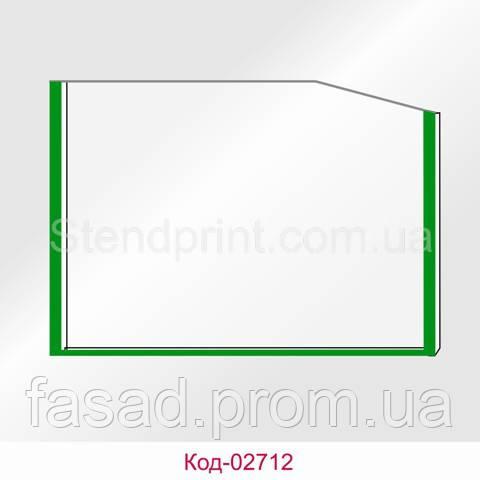 Кишеня А6 горизонтальна кант зелений Код-02712