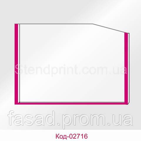Кишеня А6 горизонтальна кант рожевий Код-02716
