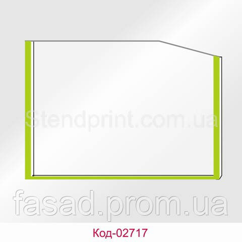 Кишеня А6 горизонтальна кант світло-зелений Код-02717