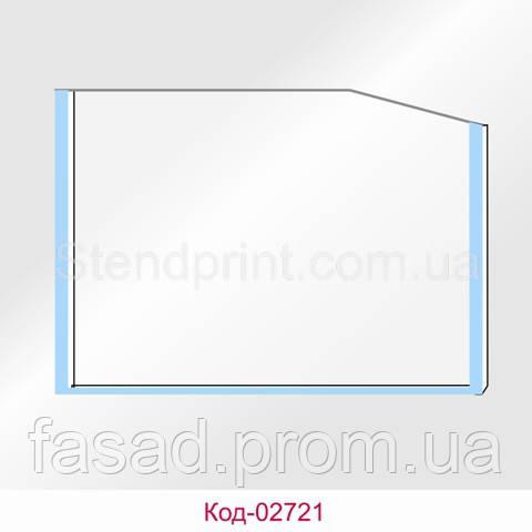 Кишеня А6 горизонтальна кант блакитний Код-02721