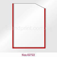 Карман А-3 вертикальный окантовка красная  Код-02722