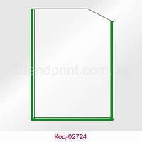 Карман А-3 вертикальный окантовка зеленая  Код-02724