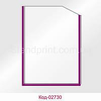 Карман А-3 вертикальный окантовка сиреневая Код-02730
